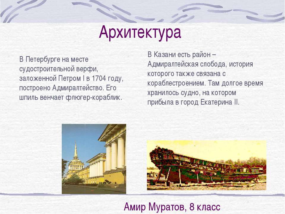 В Петербурге на месте судостроительной верфи, заложенной Петром I в 1704 году...