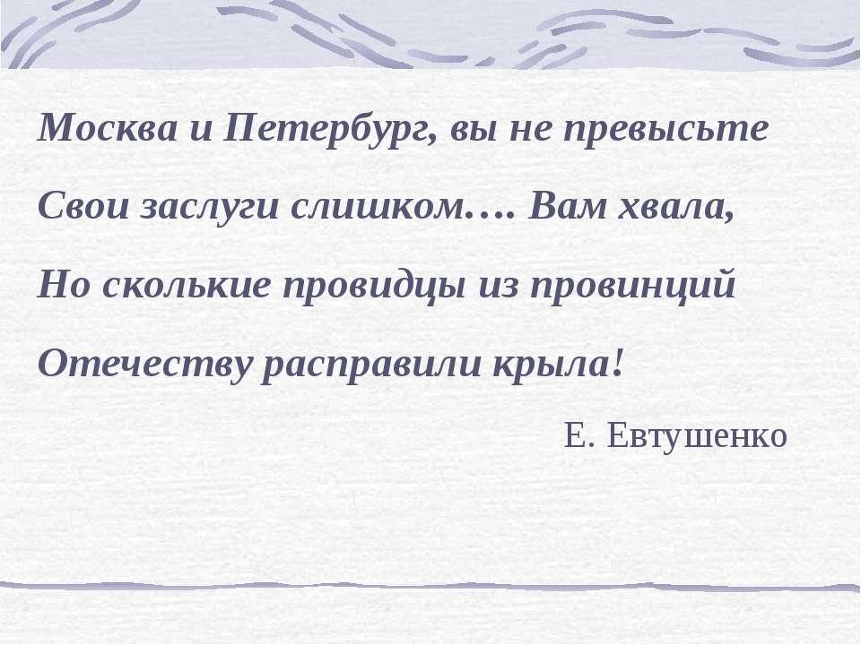 Москва и Петербург, вы не превысьте Свои заслуги слишком…. Вам хвала, Но скол...