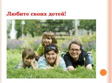 Любите своих детей!