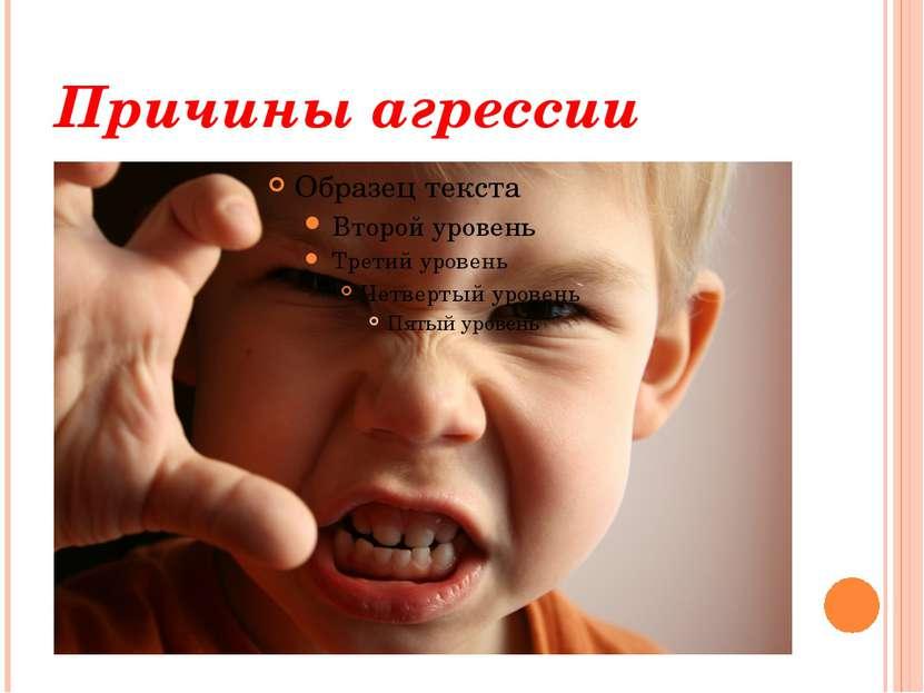 Причины агрессии