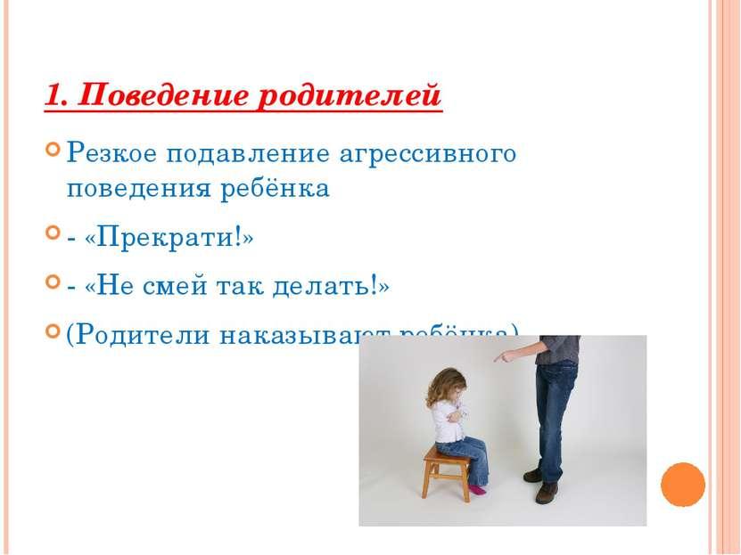 1. Поведение родителей Резкое подавление агрессивного поведения ребёнка - «Пр...