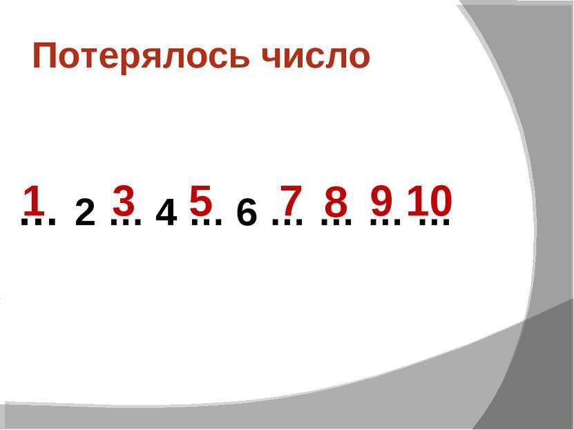Потерялось число … 2 … 4 … 6 … … … … 1 3 5 7 8 10 9