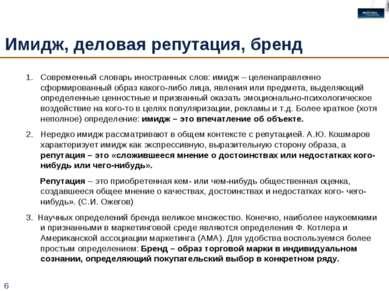 * Имидж, деловая репутация, бренд Современный словарь иностранных слов: имидж...