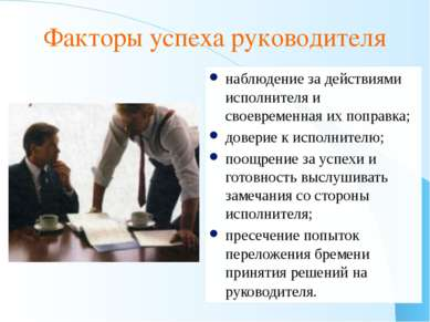 Факторы успеха руководителя наблюдение за действиями исполнителя и своевремен...