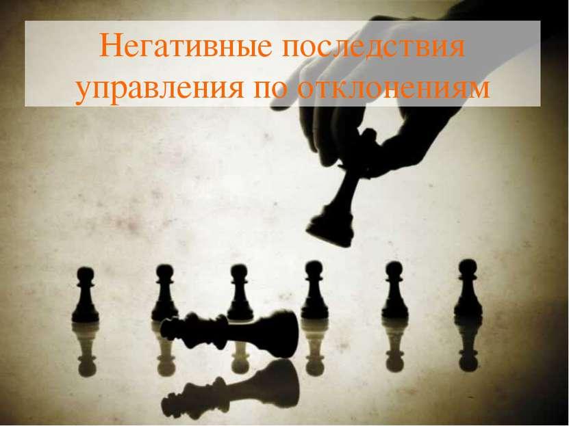 Негативные последствия управления по отклонениям