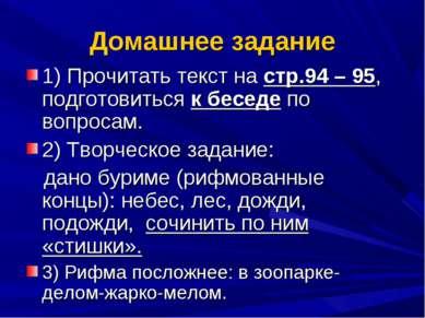 Домашнее задание 1) Прочитать текст на стр.94 – 95, подготовиться к беседе по...