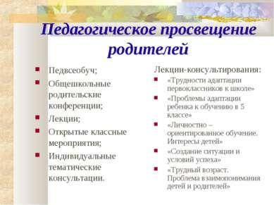Педагогическое просвещение родителей Педвсеобуч; Общешкольные родительские ко...
