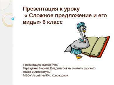 Презентация к уроку « Сложное предложение и его виды» 6 класс  Презентацию в...