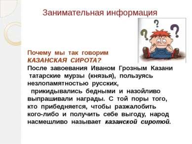 Почему мы так говорим КАЗАНСКАЯ СИРОТА? После завоевания Иваном Грозным Казан...
