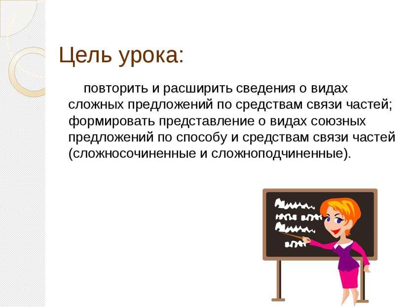 Цель урока: повторить и расширить сведения о видах сложных предложений по сре...