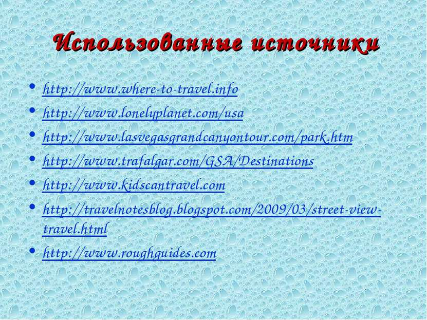 Использованные источники http://www.where-to-travel.info http://www.lonelypla...