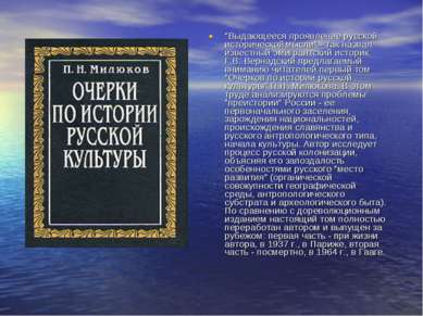 """""""Выдающееся проявление русской исторической мысли"""" - так назвал известный эми..."""