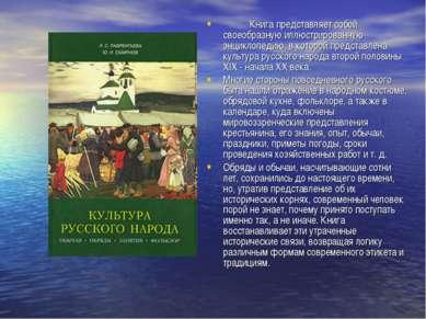 Книга представляет собой своеобразную иллюстрированную энциклопедию, в которо...