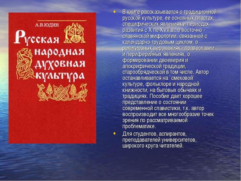 В книге рассказывается о традиционной русской культуре, ее основных пластах, ...