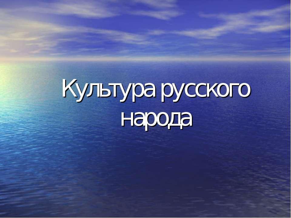 Культура русского народа