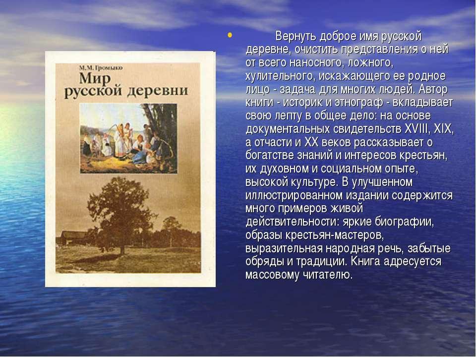 Вернуть доброе имя русской деревне, очистить представления о ней от всего нан...