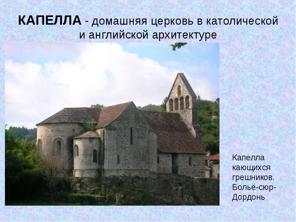 Капелла кающихся грешников. Больё-сюр-Дордонь КАПЕЛЛА - домашняя церковь в ка...