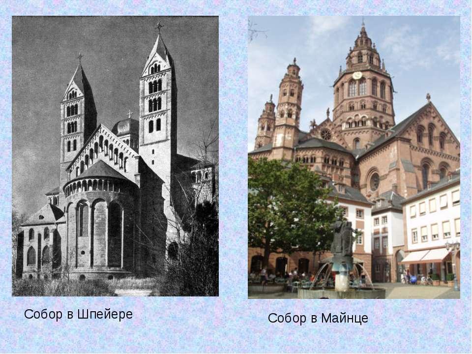 Собор в Шпейере Собор в Майнце