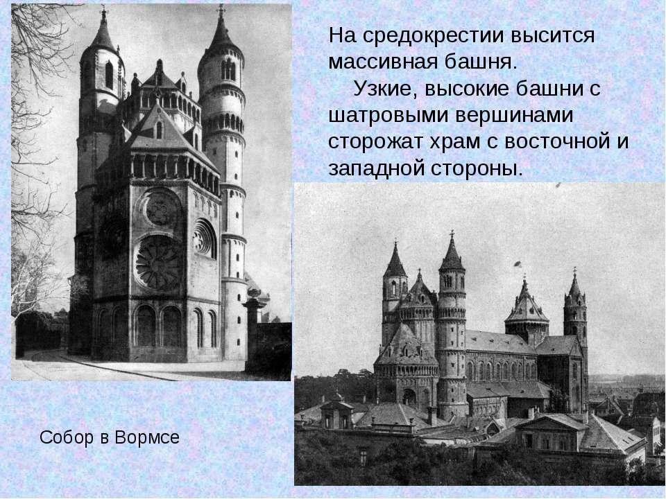 Собор в Вормсе На средокрестии высится массивная башня. Узкие, высокие башни ...