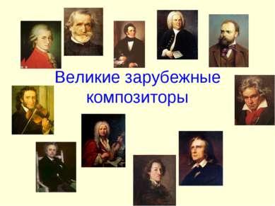Великие зарубежные композиторы