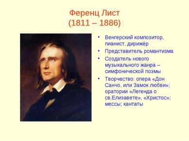 Ференц Лист (1811 – 1886) Венгерский композитор, пианист, дирижёр Представите...