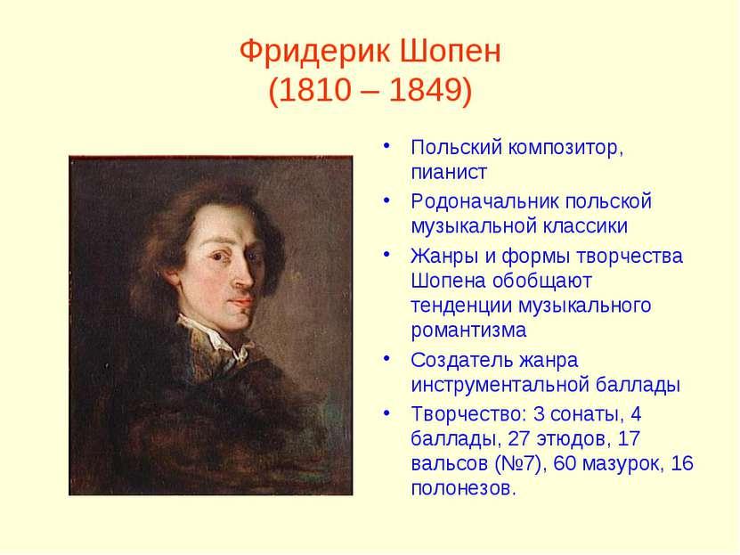 Фридерик Шопен (1810 – 1849) Польский композитор, пианист Родоначальник польс...