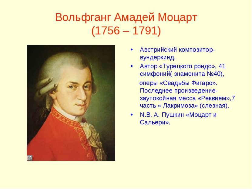 Вольфганг Амадей Моцарт (1756 – 1791) Австрийский композитор-вундеркинд. Авто...