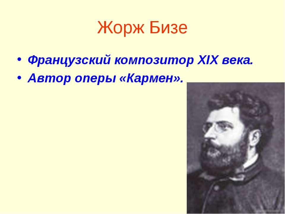 Жорж Бизе Французский композитор ХIХ века. Автор оперы «Кармен».