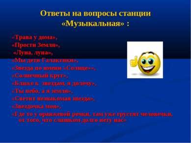 Ответы на вопросы станции «Музыкальная» : «Трава у дома», «Прости Земля», «Лу...