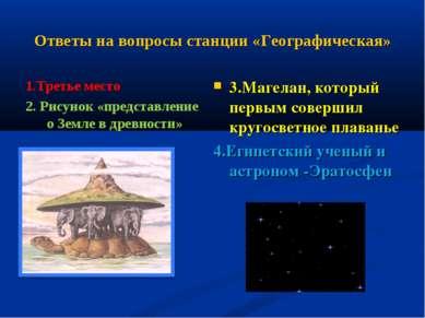 Ответы на вопросы станции «Географическая» 1.Третье место 2. Рисунок «предста...