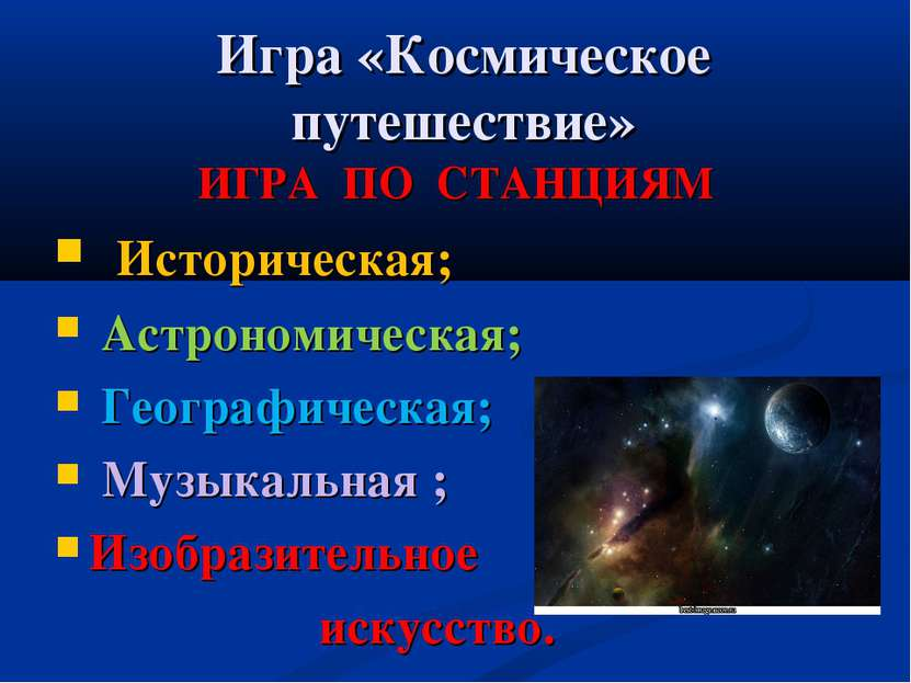 Игра «Космическое путешествие» ИГРА ПО СТАНЦИЯМ Историческая; Астрономическая...