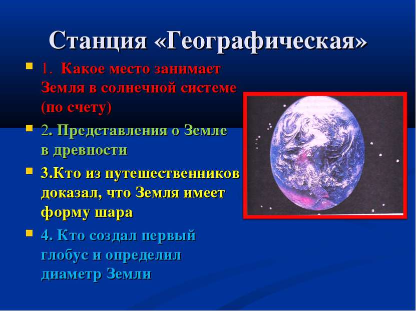 Станция «Географическая» 1. Какое место занимает Земля в солнечной системе (п...