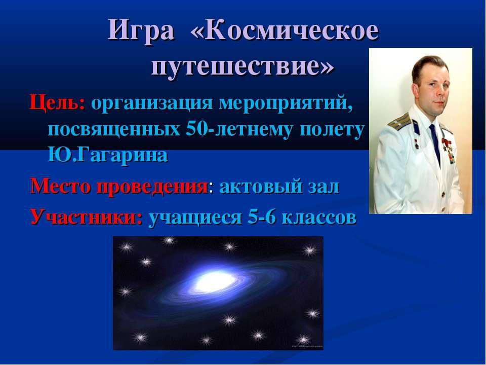 Игра «Космическое путешествие» Цель: организация мероприятий, посвященных 50-...