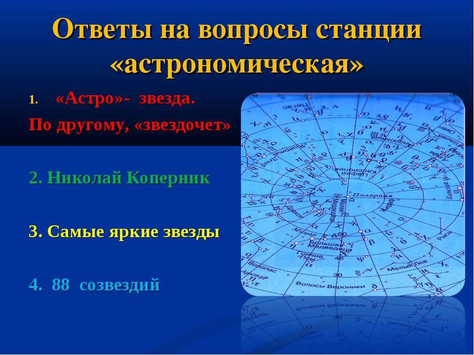 Ответы на вопросы станции «астрономическая» «Астро»- звезда. По другому, «зве...