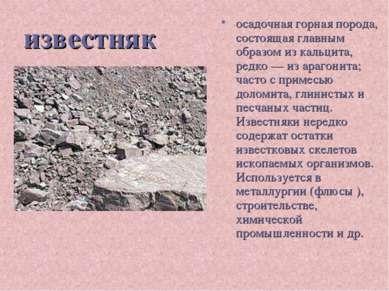 известняк осадочная горная порода, состоящая главным образом из кальцита, ред...