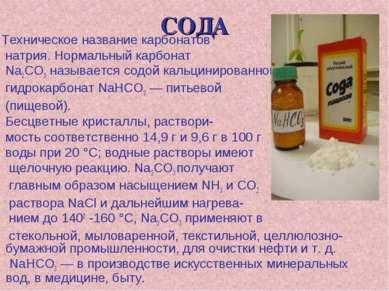 СОДА Техническое название карбонатов натрия. Нормальный карбонат Na2CO3 назыв...