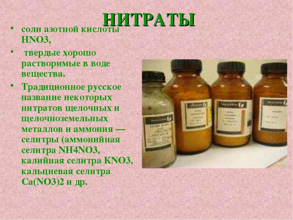 НИТРАТЫ соли азотной кислоты HNO3, твердые хорошо растворимые в воде вещества...