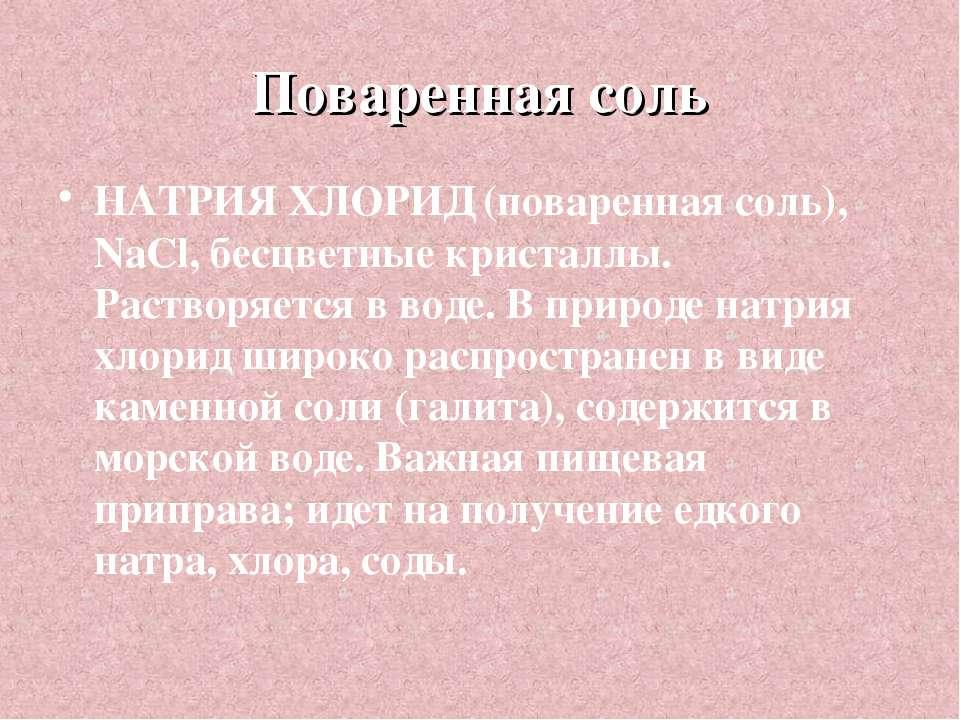 Поваренная соль НАТРИЯ ХЛОРИД (поваренная соль), NaCl, бесцветные кристаллы. ...