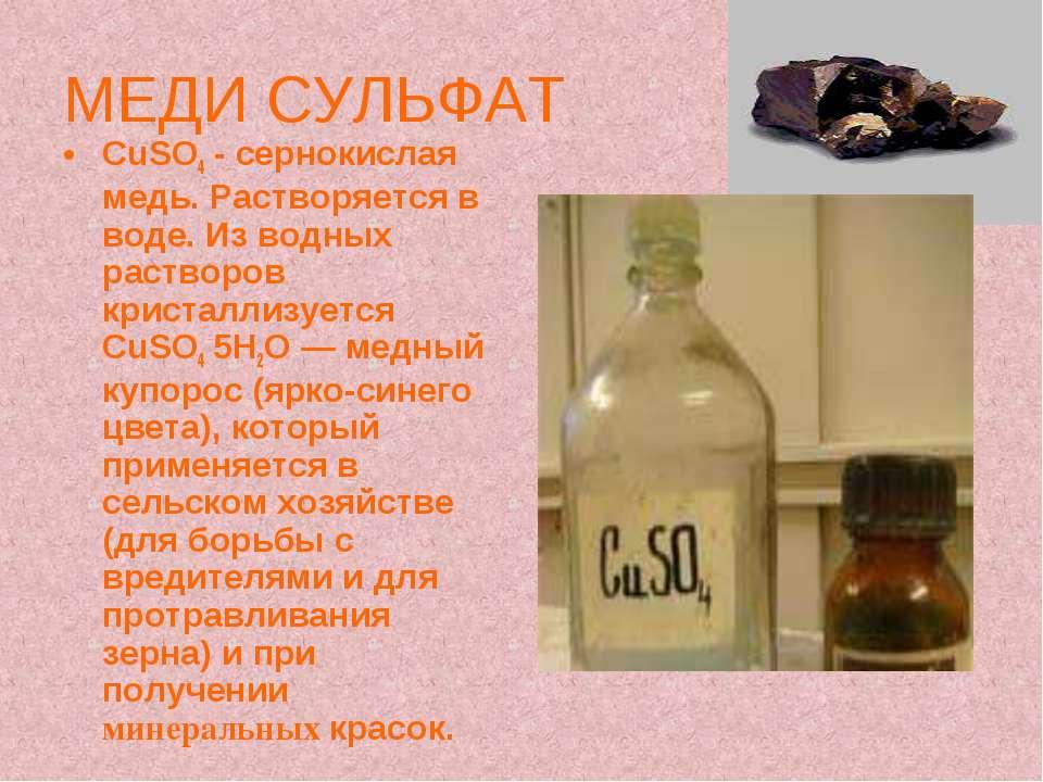 МЕДИ СУЛЬФАТ CuSO4 - сернокислая медь. Растворяется в воде. Из водных раствор...
