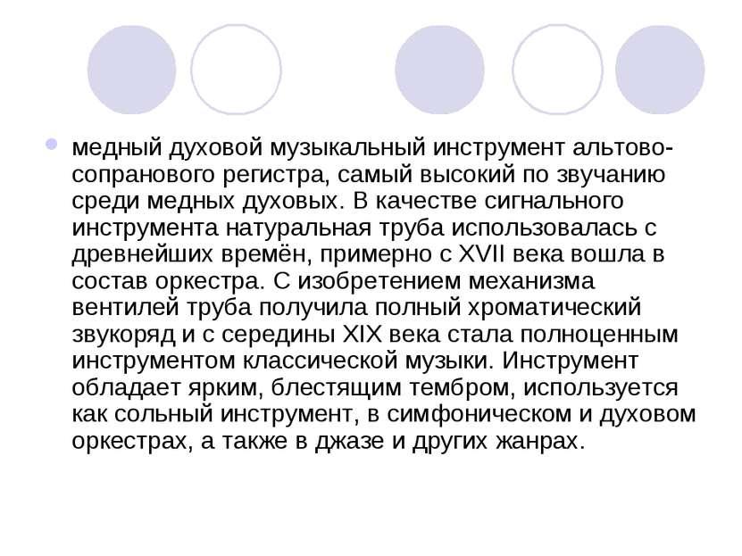 медный духовой музыкальный инструмент альтово-сопранового регистра, самый выс...
