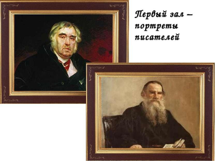 Первый зал – портреты писателей