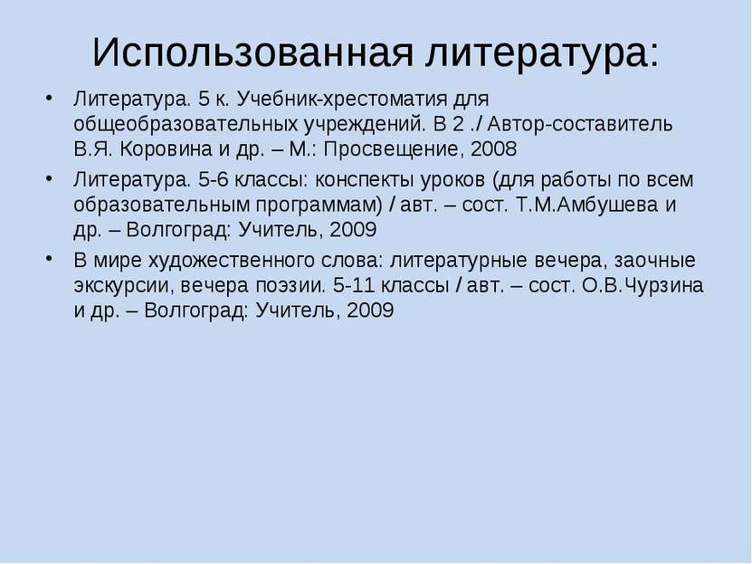 Использованная литература: Литература. 5 к. Учебник-хрестоматия для общеобраз...