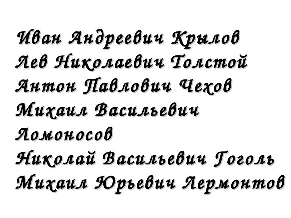 Иван Андреевич Крылов Лев Николаевич Толстой Антон Павлович Чехов Михаил Васи...