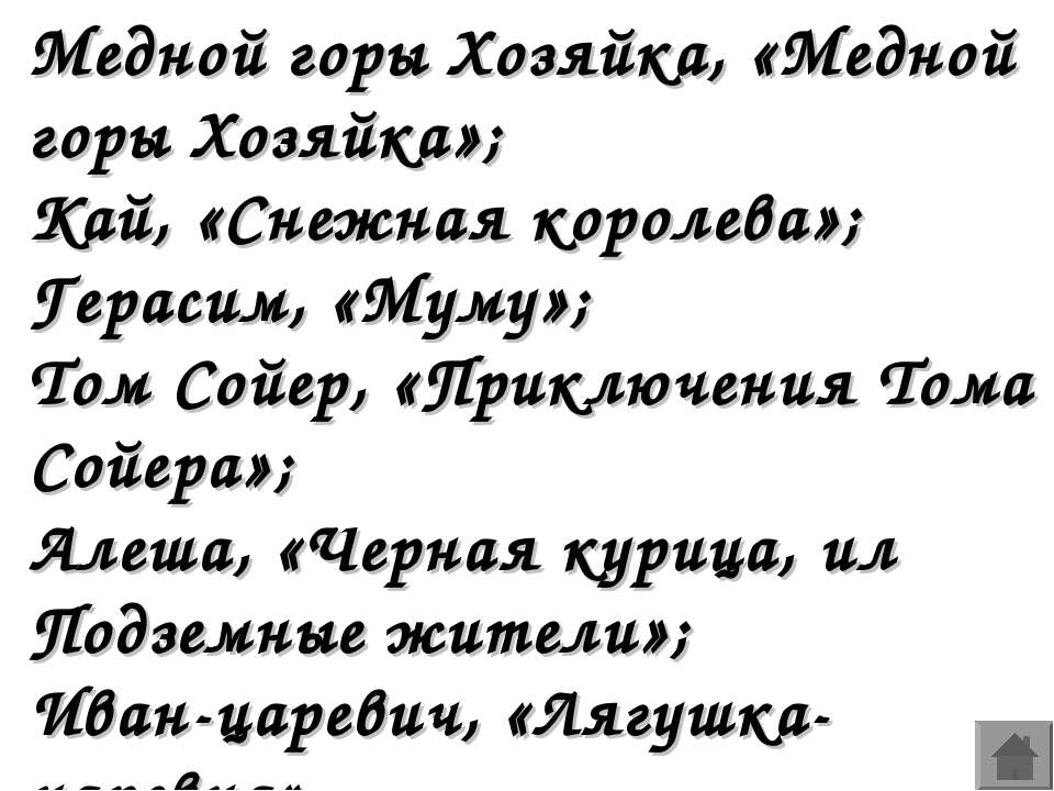 Медной горы Хозяйка, «Медной горы Хозяйка»; Кай, «Снежная королева»; Герасим,...