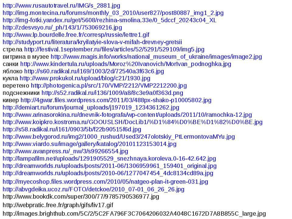 http://www.rusautotravel.ru/IMG/s_2881.jpg http://img.montecina.ru/forums/mon...