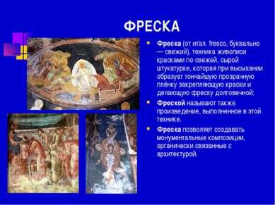 ФРЕСКА Фреска (от итал. fresco, буквально — свежий), техника живописи краскам...
