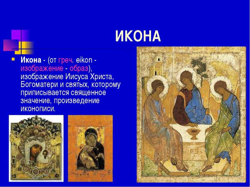 ИКОНА Икона - (от греч. eikon - изображение - образ), изображение Иисуса Хрис...
