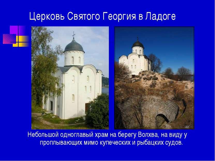 Церковь Святого Георгия в Ладоге Небольшой одноглавый храм на берегу Волхва, ...
