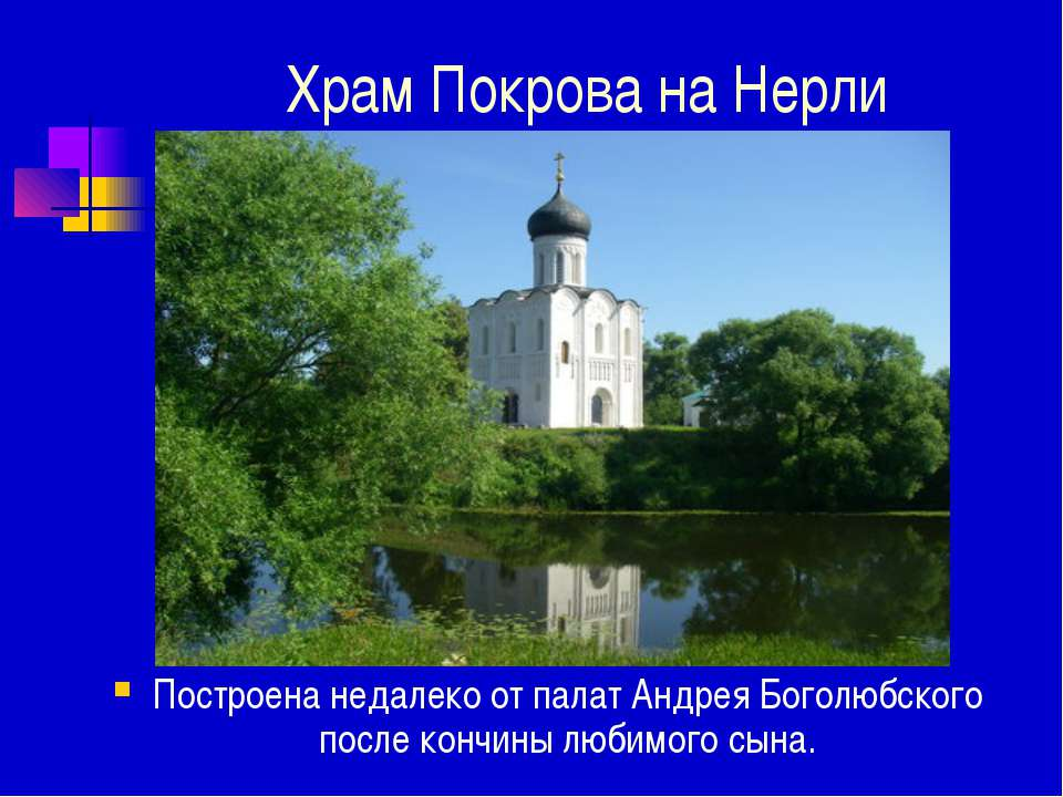 Храм Покрова на Нерли Построена недалеко от палат Андрея Боголюбского после к...