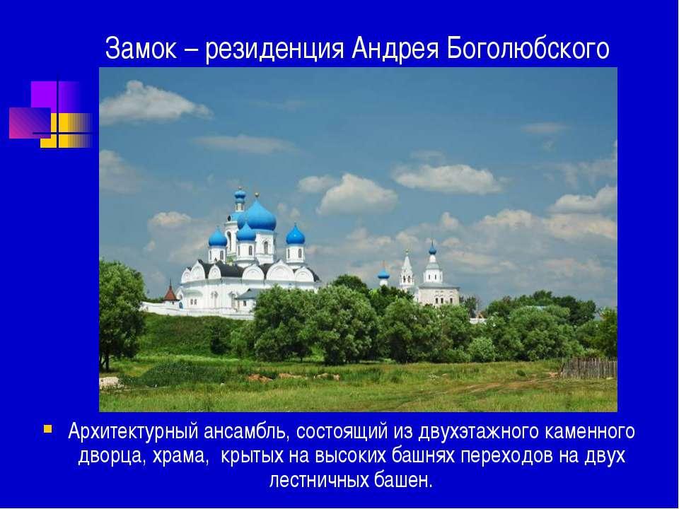Замок – резиденция Андрея Боголюбского Архитектурный ансамбль, состоящий из д...
